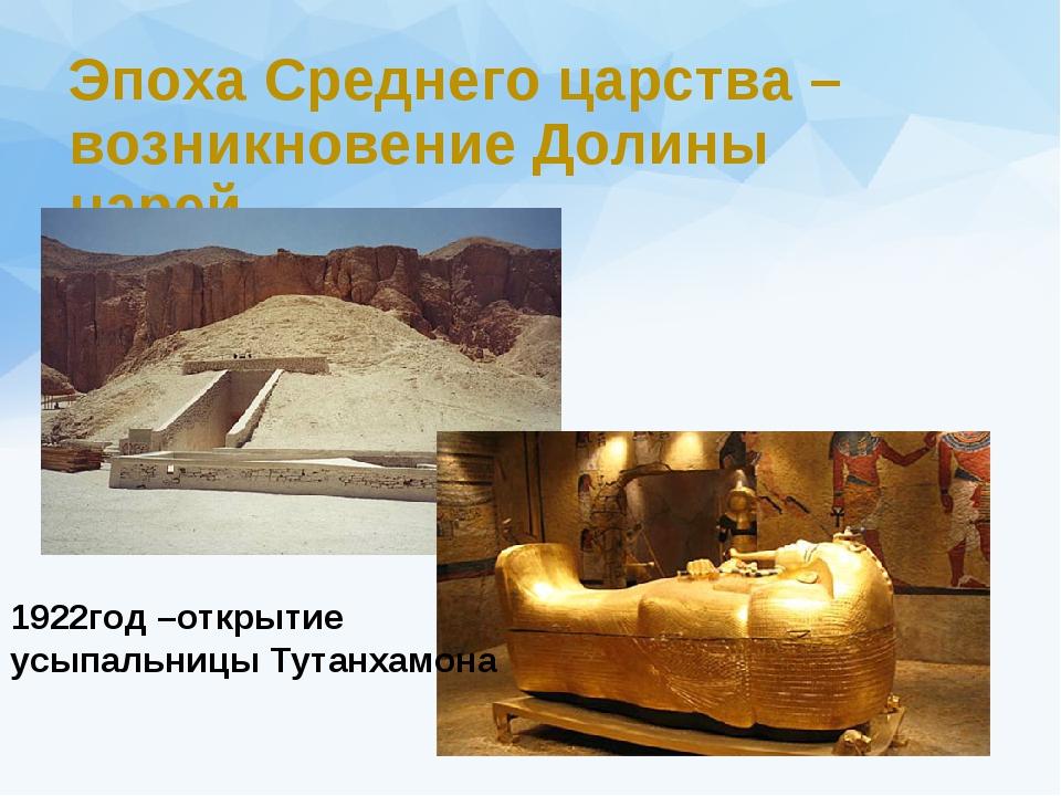 Эпоха Среднего царства – возникновение Долины царей 1922год –открытие усыпаль...