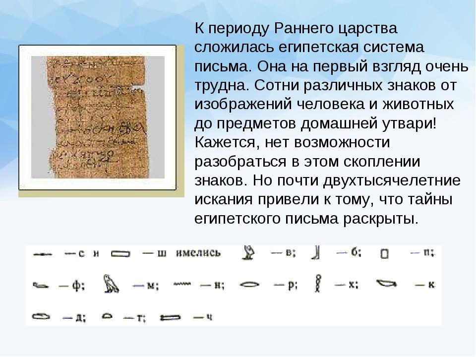 К периоду Раннего царства сложилась египетская система письма. Она на первый...