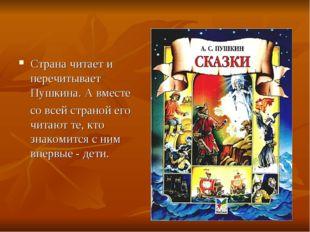 Страна читает и перечитывает Пушкина. А вместе со всей страной его читают те