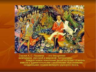 Сказки А. С. Пушкина – это бесценная жемчужина русской и мировой литературы.