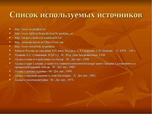 Список используемых источников http://www.as-pushkin.ru/ http://www.fplib.ru/