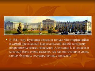 В 1811 году Пушкина отдали в только что открывшийся и самый престижный Царкос