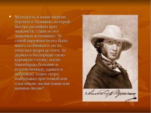 Молодость и юная энергия бурлила в Пушкине, который быстро расширил круг знак