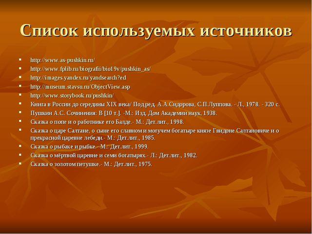 Список используемых источников http://www.as-pushkin.ru/ http://www.fplib.ru/...