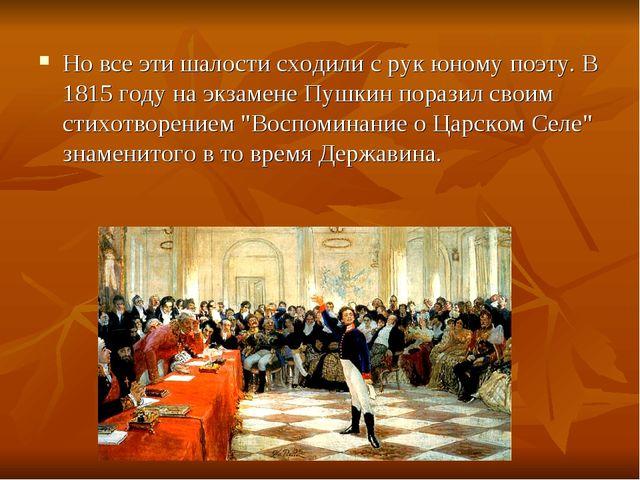 Но все эти шалости сходили с рук юному поэту. В 1815 году на экзамене Пушкин...