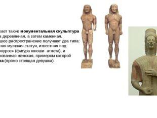 6. Возникает также монументальная скульптура - сначала деревянная, а затем к