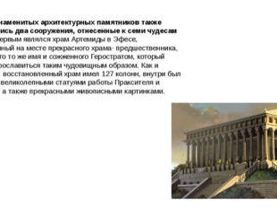 Среди знаменитых архитектурных памятников также находились два сооружения, о
