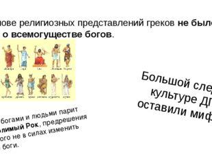 В основе религиозных представлений греков не было идеи о всемогуществе богов.