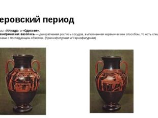Гомеровский период поэмы «Илиада» и «Одиссея». Древнегреческая вазопись — дек