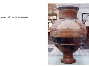 3. Геометрический стиль вазописи