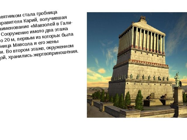 Вторым памятником стала гробница Мавсола, правителя Карий, получившая поздне...