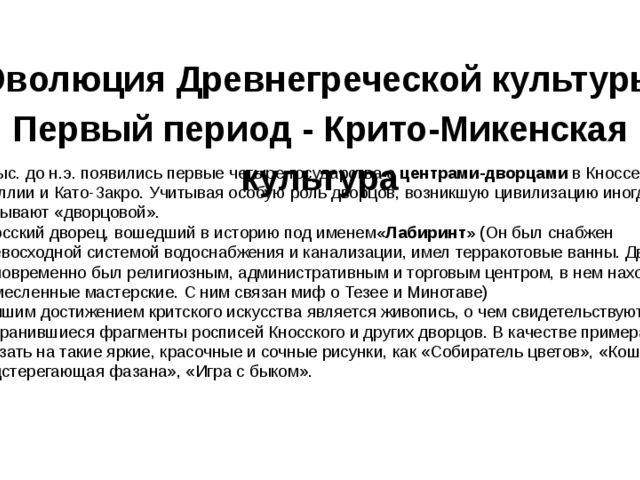 Эволюция Древнегреческой культуры Первый период - Крито-Микенская культура II...