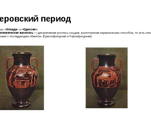 Гомеровский период поэмы «Илиада» и «Одиссея». Древнегреческая вазопись — дек...