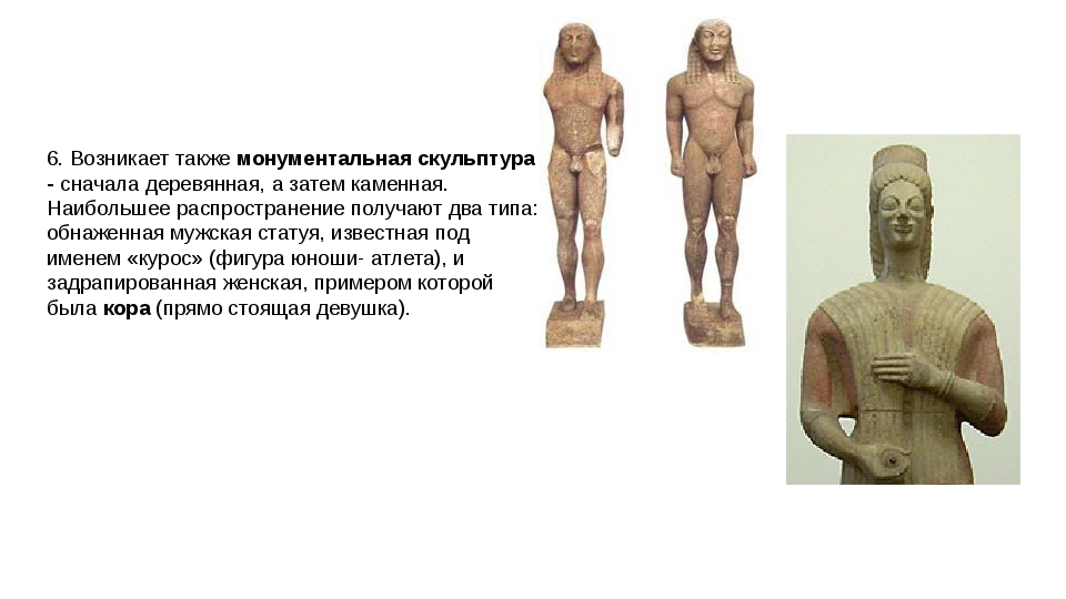 6. Возникает также монументальная скульптура - сначала деревянная, а затем к...