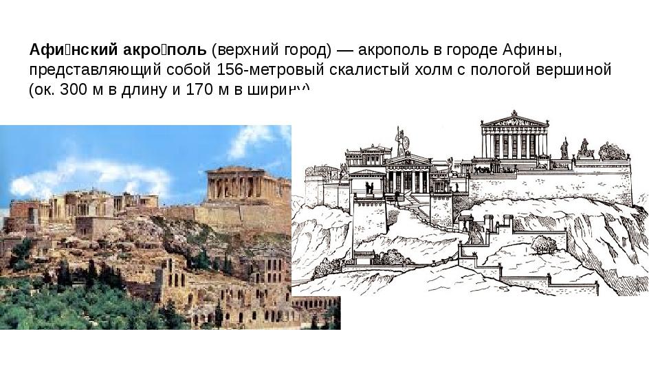 Афи́нский акро́поль (верхний город) — акрополь в городе Афины, представляющий...