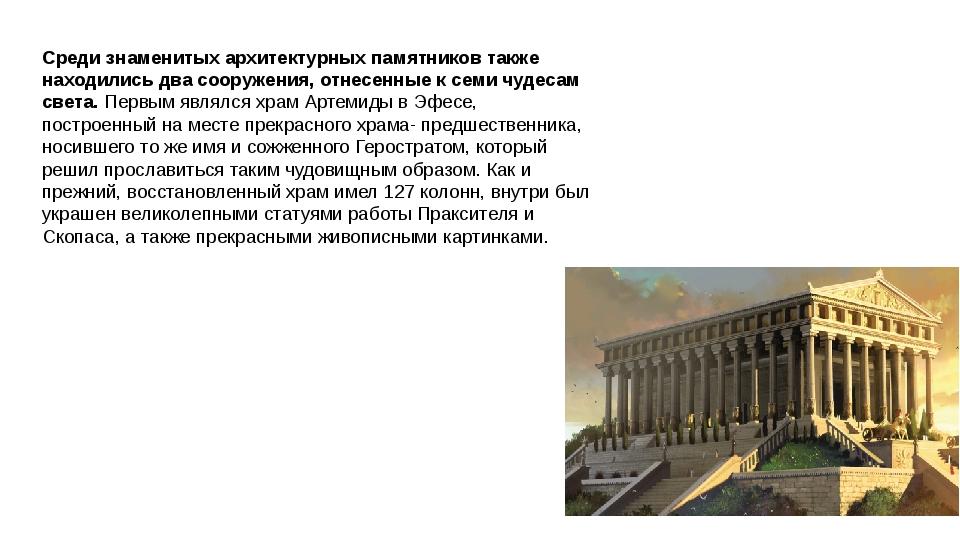 Среди знаменитых архитектурных памятников также находились два сооружения, о...