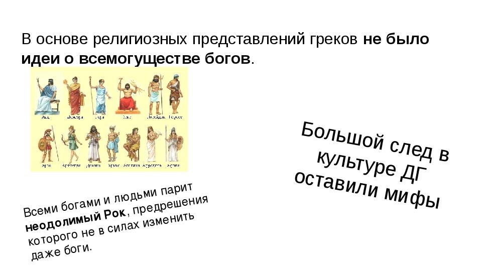 В основе религиозных представлений греков не было идеи о всемогуществе богов....