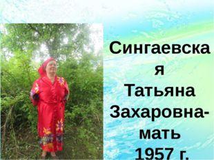 Сингаевская Татьяна Захаровна-мать 1957 г.