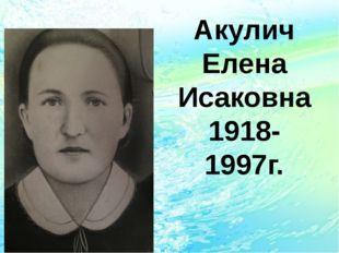 Акулич Елена Исаковна 1918- 1997г.