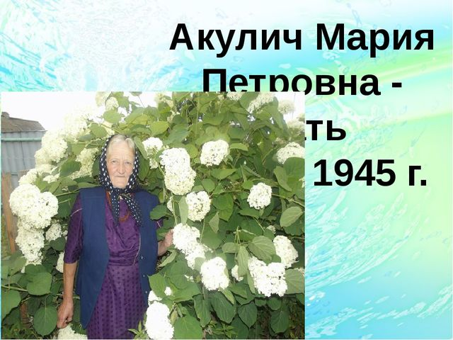 Акулич Мария Петровна - мать 1945 г.