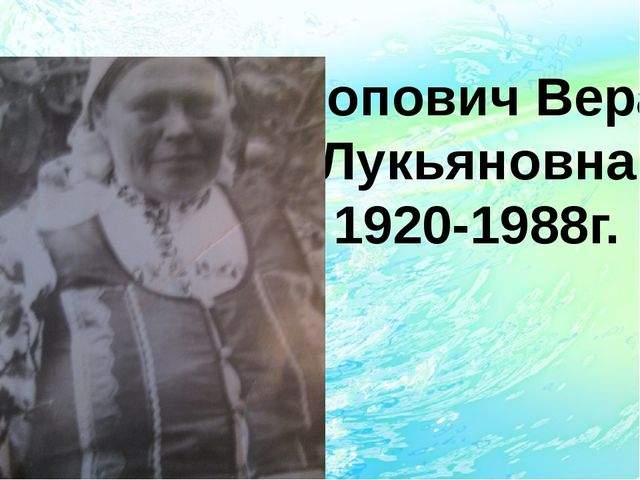 Попович Вера Лукьяновна 1920-1988г.