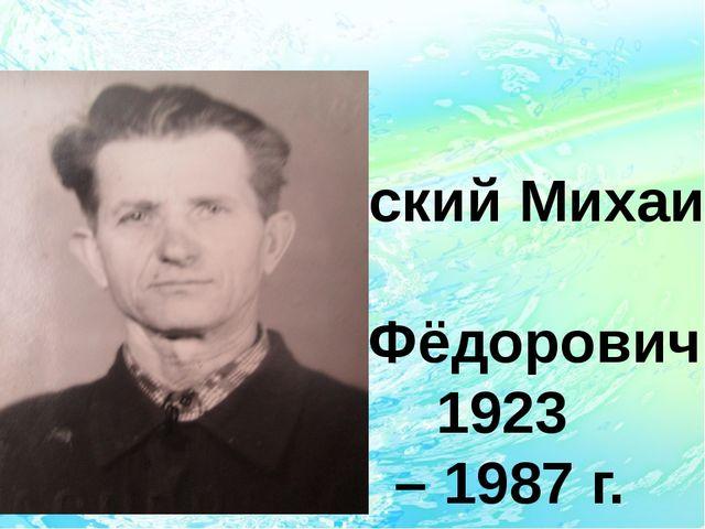 Сингаевский Михаил Фёдорович 1923 – 1987 г.