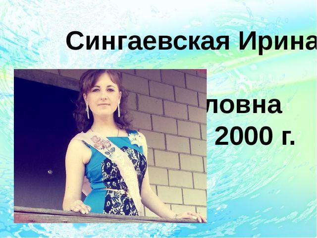 Сингаевская Ирина Михайловна 2000 г.
