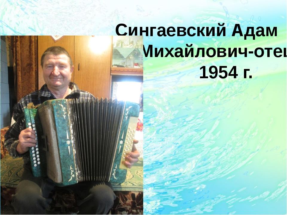 Сингаевский Адам Михайлович-отец 1954 г.