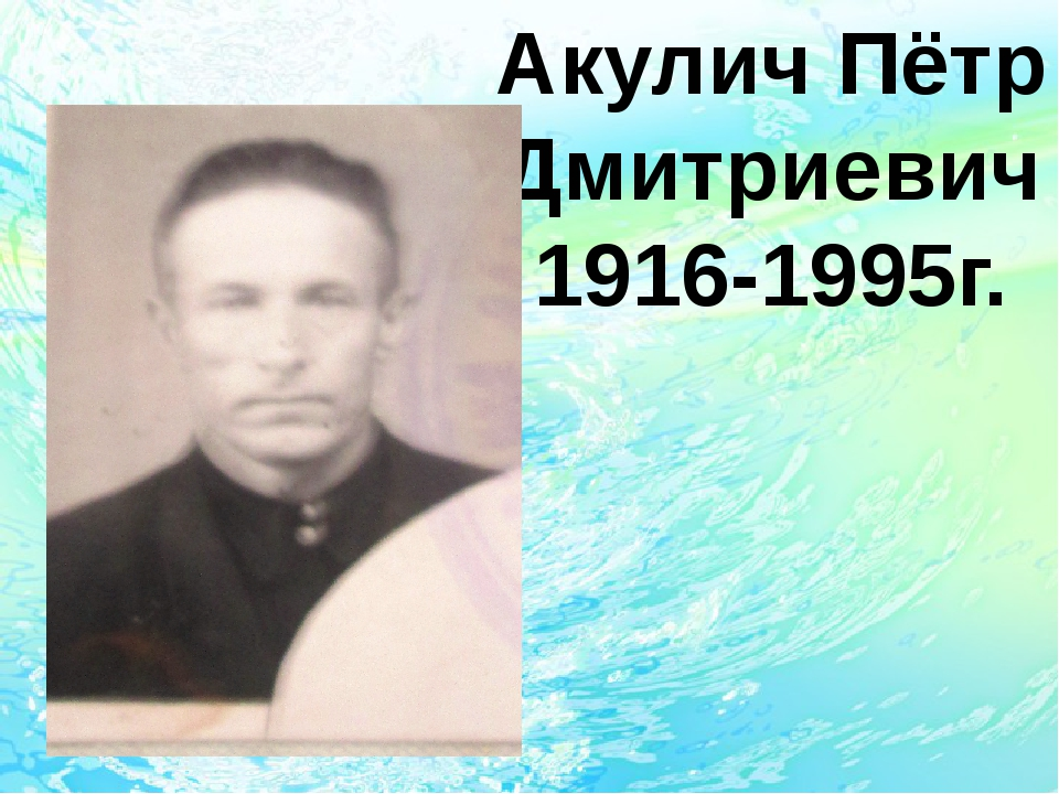 Акулич Пётр Дмитриевич 1916-1995г.