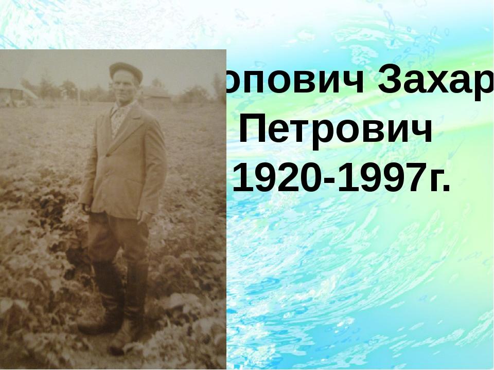 Попович Захар Петрович 1920-1997г.