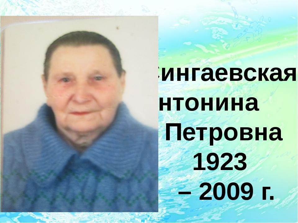 Сингаевская Антонина Петровна 1923 – 2009 г.