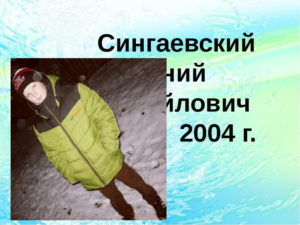 Сингаевский Евгений Михайлович 2004 г.