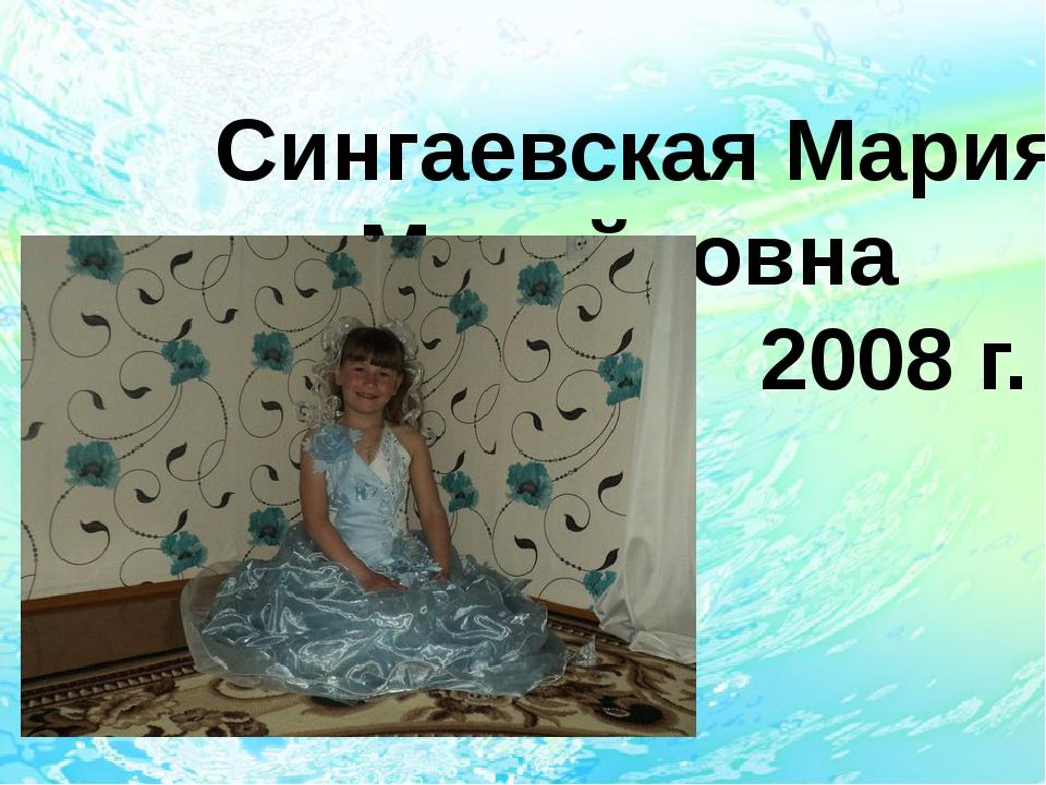 Сингаевская Мария Михайловна 2008 г.