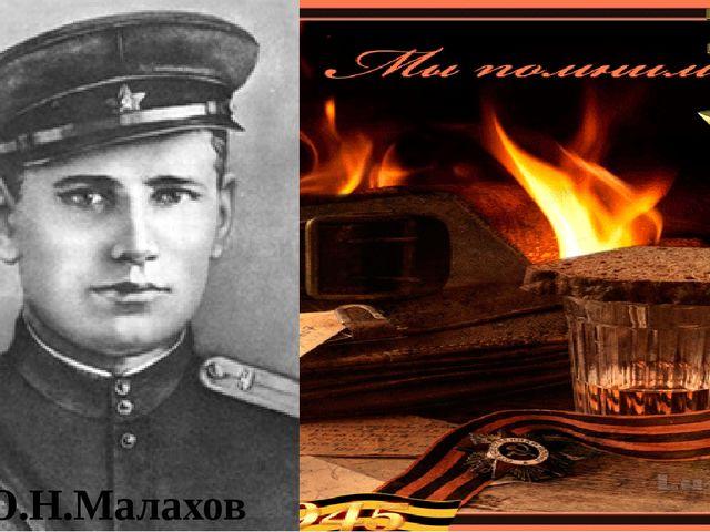 Ю.Н.Малахов