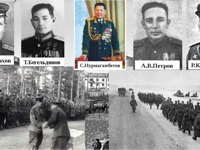 Ю.Н.Малахов Т.Бегельдинов С.Нурмагамбетов А.В.Петров Р.Кошкарбаев
