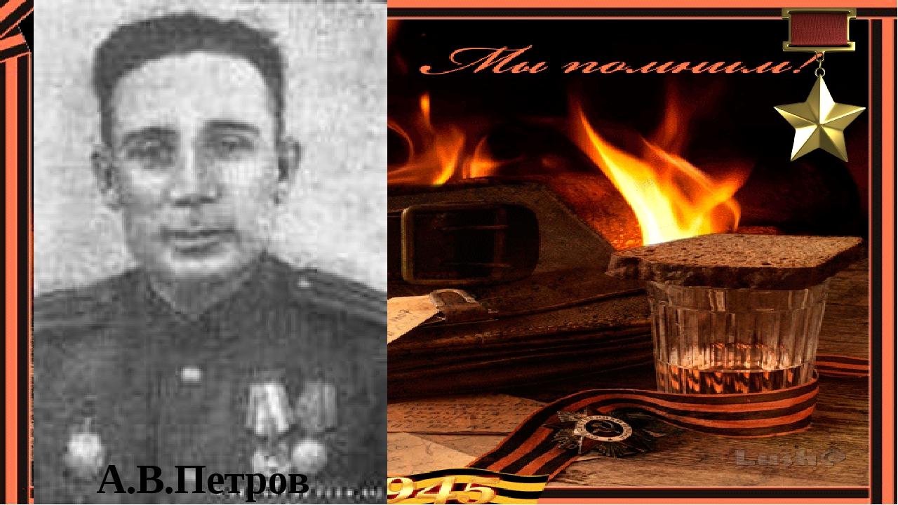 А.В.Петров