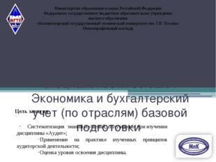 Зачетное занятие по учебной дисциплине ОП 09 Аудит для студентов специальност