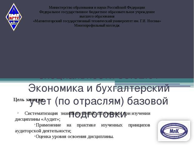 Зачетное занятие по учебной дисциплине ОП 09 Аудит для студентов специальност...