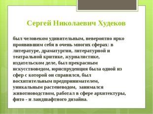 Сергей Николаевич Худеков был человеком удивительным, невероятно ярко проявив