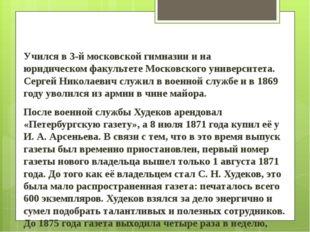 Учился в3-й московской гимназиии наюридическом факультете Московского уни