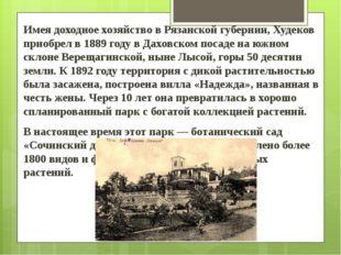 Имея доходное хозяйство в Рязанской губернии, Худеков приобрел в 1889 году в