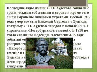 Последние годы жизни С. Н. Худекова совпали с трагическими событиями в стран