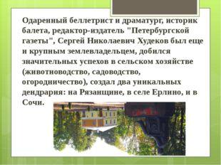 "Одаренный беллетрист и драматург, историк балета, редактор-издатель ""Петербу"