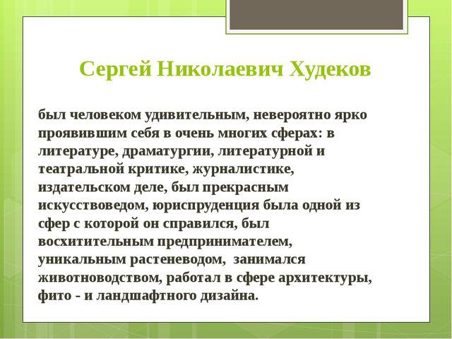 Сергей Николаевич Худеков был человеком удивительным, невероятно ярко проявив...