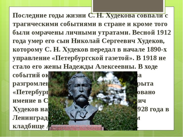Последние годы жизни С. Н. Худекова совпали с трагическими событиями в стран...
