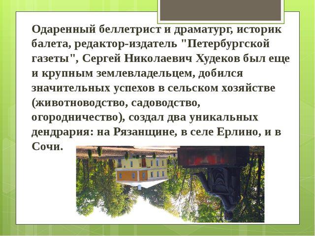 "Одаренный беллетрист и драматург, историк балета, редактор-издатель ""Петербу..."