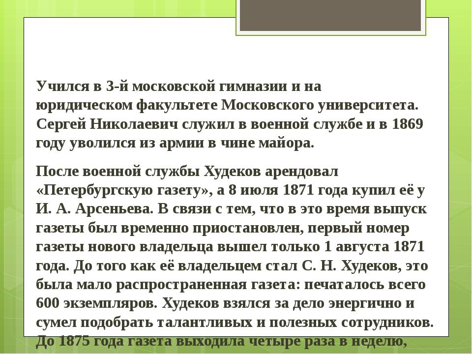 Учился в3-й московской гимназиии наюридическом факультете Московского уни...