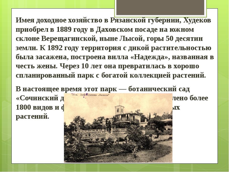 Имея доходное хозяйство в Рязанской губернии, Худеков приобрел в 1889 году в...