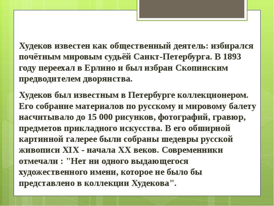 Худеков известен как общественный деятель: избирался почётным мировым судьёй...