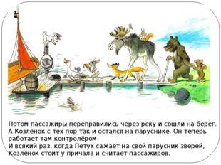 Потом пассажиры переправились через реку и сошли на берег. А Козлёнок с тех п